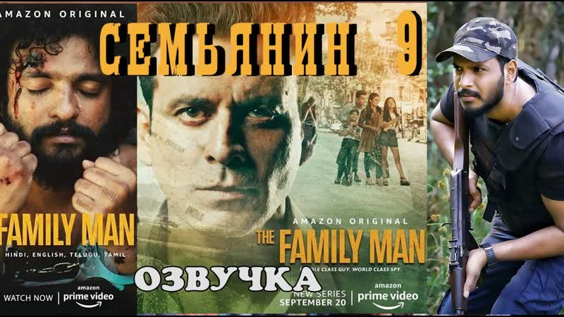 ♦ The Family Man Fighting Dirty 9 серия 2019