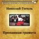 Аудиокнига в кармане, Александр Калягин - Пропавшая грамота, Чт. 2