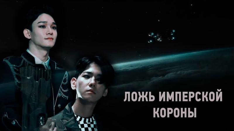 Ложь имперской короны; exo, chenbaek | baekchen, kaihun; Sci-Fi fic. (short ver.)