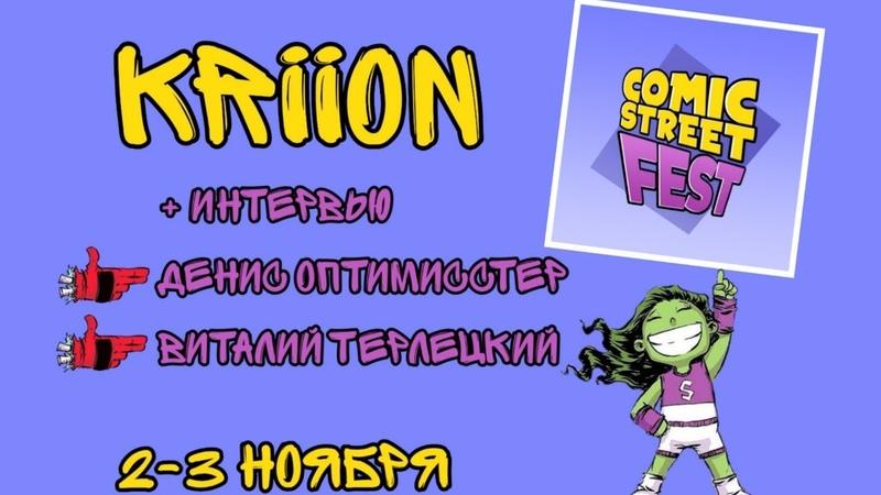 KRIION на COMIC STREET FEST Денис Оптимисстер и Виталий Терлецкий