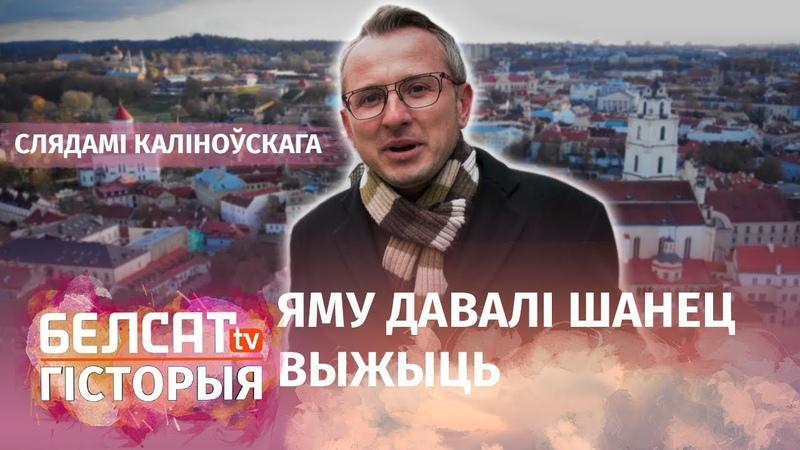 Чаму Каліноўскага называлі дыктатарам Почему Калиновского называли диктатором Белсат