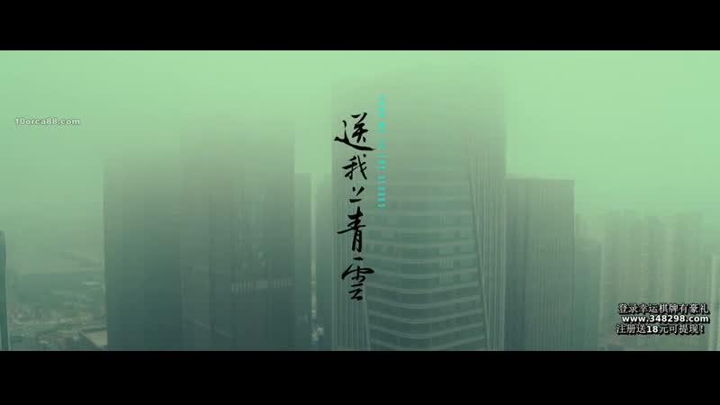 Отправь меня на облака (Унесенная к облакам) (2019) Song wo shang Qing Yun / Send Me to the Clouds