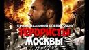 КРИМИНАЛЬНЫЙ БОЕВИК 2020 ТЕРРОРИСТЫ МОСКВЫ Русские боевики 2020