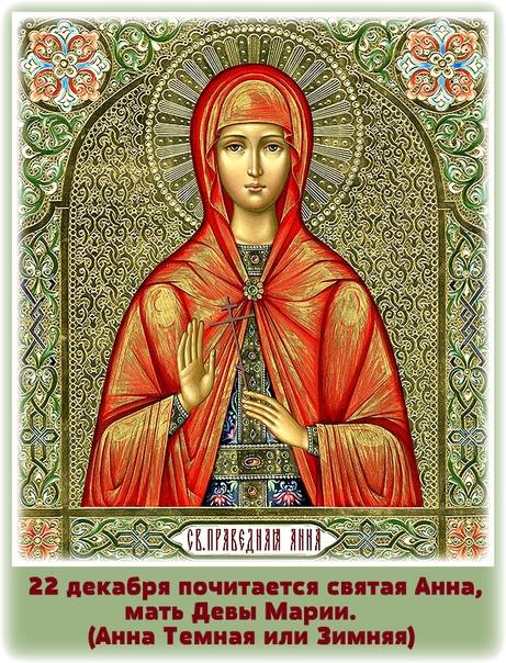 открытки с днем святой анны 22 декабря стеклянные