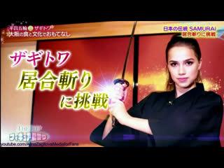 Alina zagitova 2019.08.03 the ice 2019 interview & sp me voy