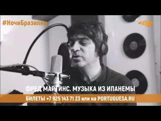 #НочиБразилии в России ФРЕД МАРТИНС  МУЗЫКА ИЗ ИПАНЕМЫ