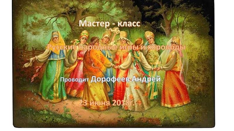Русские народные игры и хороводы - 6-й Самый Большой Славянский Фестиваль 2018 (Москва)