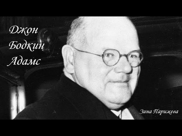 Джон Бодкин Адамс 21 января 1899 4 июля 1983