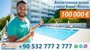 Недвижимость в Турции. Квартира пентхаус в Алании от собственника || RestProperty