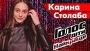 КАРИНА СТОЛАБА все песни на Голос Дети 5 сезон