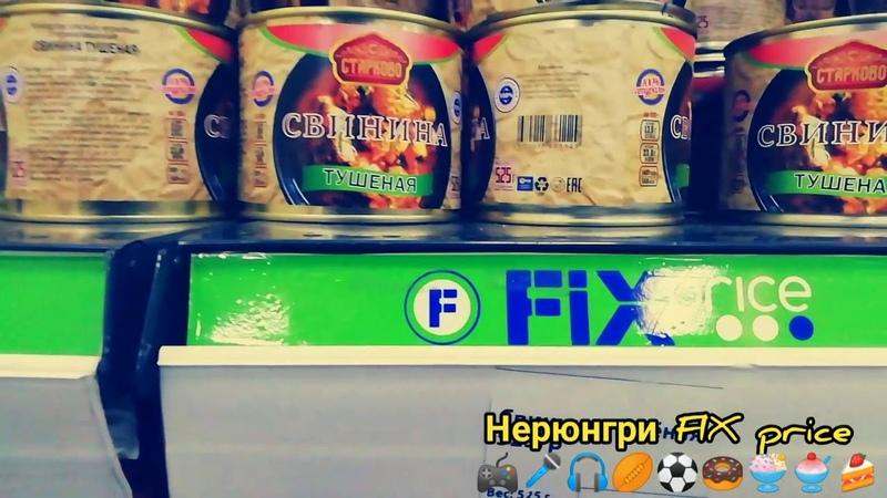 Нерюнгри Магазин Fix price и цены на продукты 🌆🌌🎇🥪🌮🍕🥗🎡🍰🍧🍨🍩🍬🌹🍭🌹🧁🍗🎁🍏🍎🧥👠👗👚👙🌰