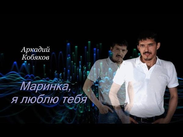 Его песни рвут сердце и душу Аркадий Кобяков Маринка я люблю тебя