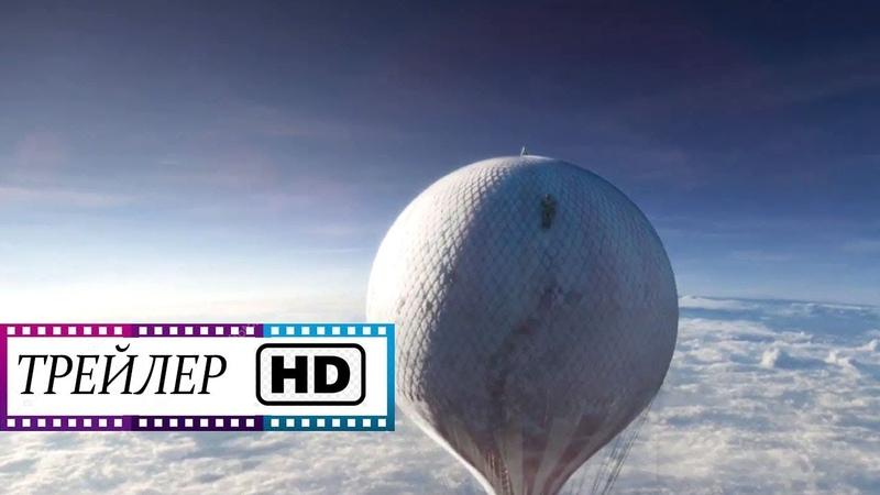 Аэронавты Русский трейлер Дубляж HD Фильм 2019