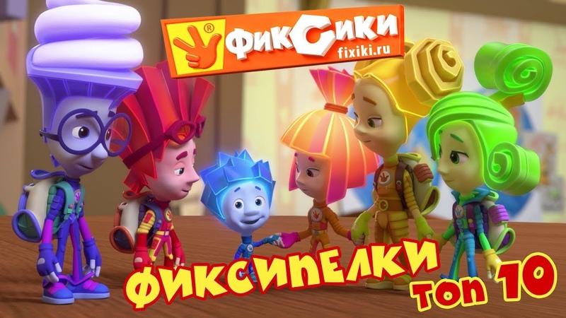 Фиксипелки ТОП 10 самых популярных песенок Фиксики Познавательные мультики Fixiki