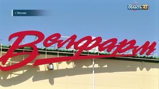 Курганский завод попал в список Forbes