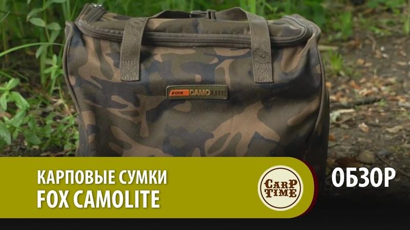 НОВИНКИ Карповых сумок FOX Camolite ОБЗОР
