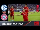 24.08.2019 Шальке - Бавария - 0:3. Обзор матча