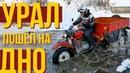 НА ЧТО СПОСОБЕН УРАЛ ГЕРКУЛЕС МОТОДИЧЬ НА БЕЗДОРОЖЬЕ Едем на трицикле Урал по следам квдроцикла