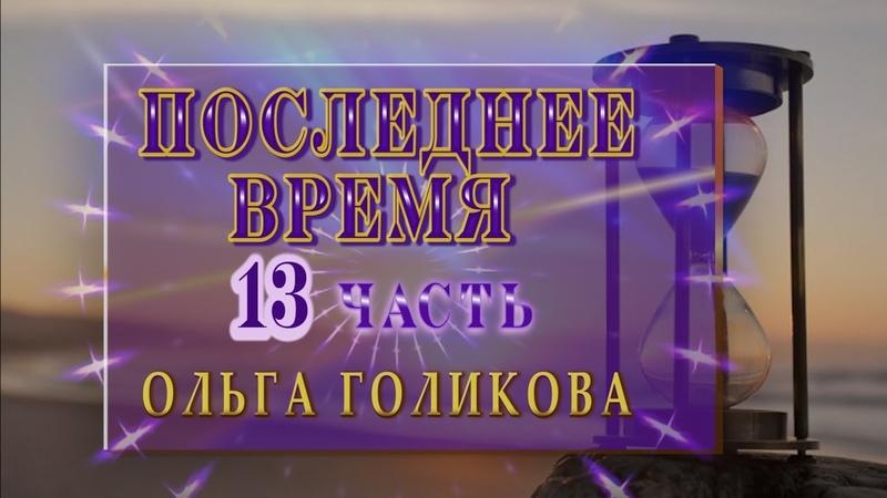 Передачи о Последнем времени (13). Ольга Голикова.