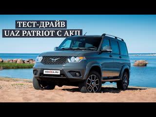 Первый экспресс-тест UAZ Patriot с АКП