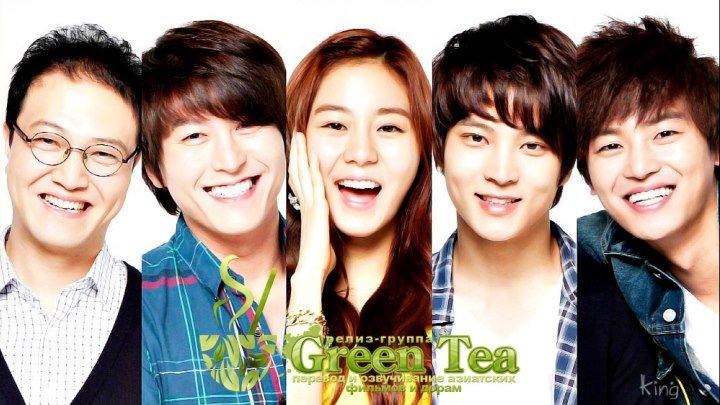 GREEN TEA Братья Очжаккё e16