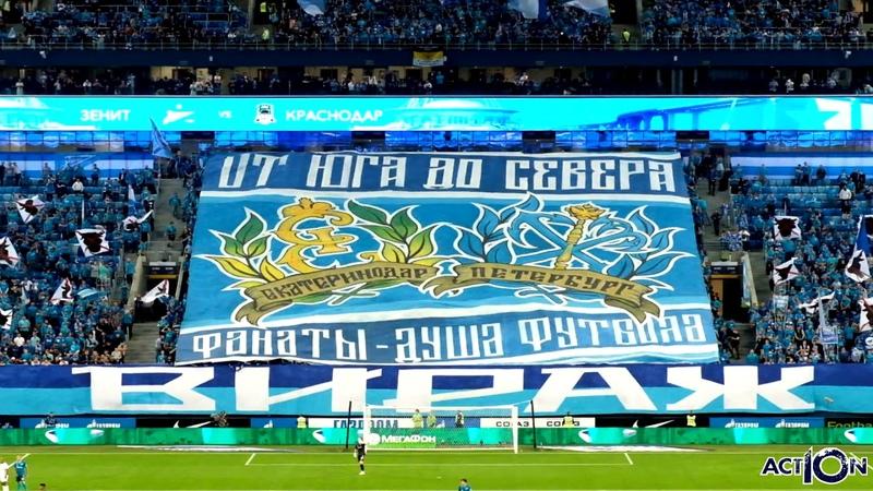 Зенит - Краснодар 1:1 (03.08.2019)