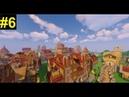 Minecraft [Colony Wars] 6 Поиски книг магии, енд и убийство дракона!