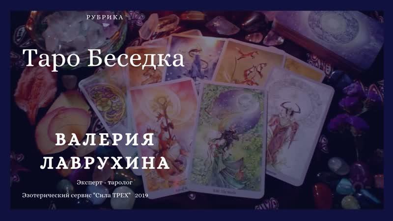 Валерия Лаврухина рубрика Таро Беседка