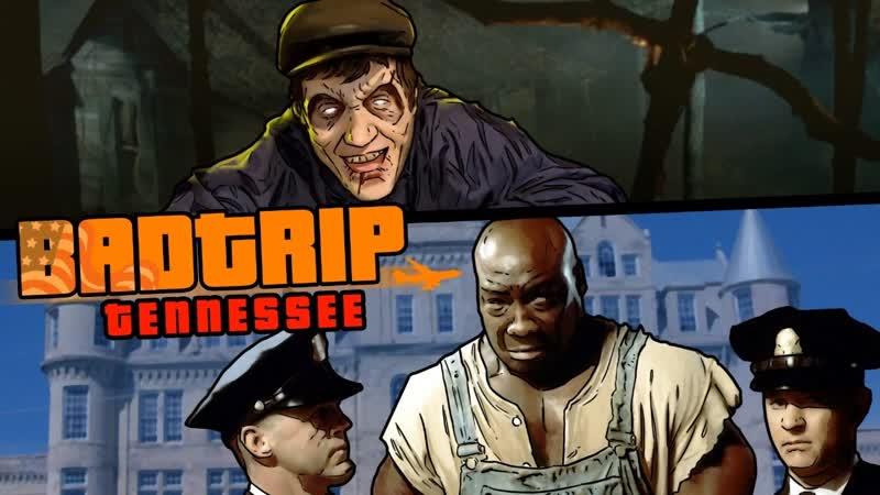 [BadComedian] [BadTrip] - Теннесси: Зловещие гопари (Где снимали Evil Dead и Зелёную Милю)