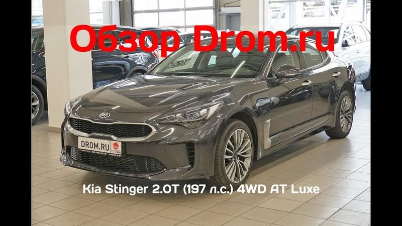 Kia Stinger 2019 2.0T (197 л.с.) 4WD AT Luxe - видеообзор