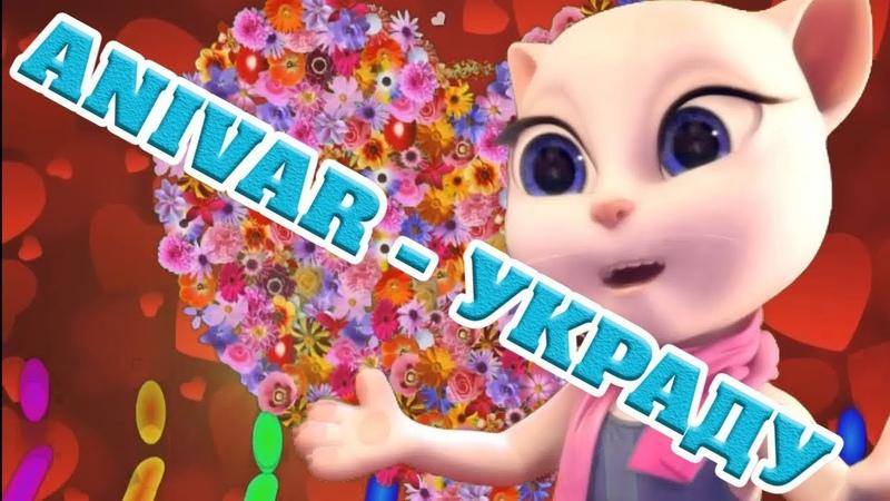 ❤️ Украду ❤️ Самый Крутой 🎼 Мульт Remix 🎼 💕 АНЖЕЛА 💕 ft ANIVAR 💕