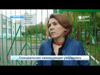 Скандальная заведующая 63 садиком уволилась и получила штраф. Новости Кирова