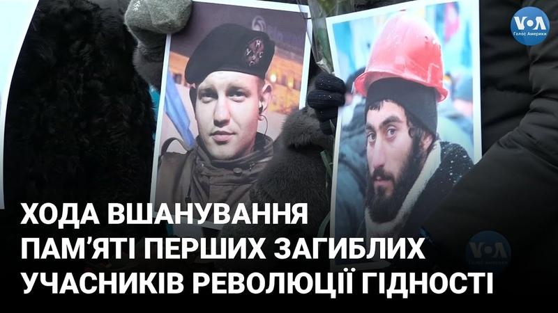 У Києві відбулася хода вшанування пам'яті перших загиблих учасників Революції Гідності