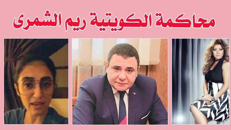 تحركات قضـ ـائية ضد الكويتية ريم الشمري بع 15