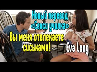 Eva Long Секс со зрелой мамкой секс порно эротика sex porno milf brazzers anal blowjob milf anal секс инцест трахнул русское