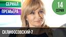 ▶️ Склифосовский 7 сезон 14 серия - Склиф 7 - Мелодрама 2019 Русские мелодрамы