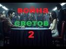 Лучшие фильм про покер Корея Южная смотреть онлайн в хорошем качестве HD 720