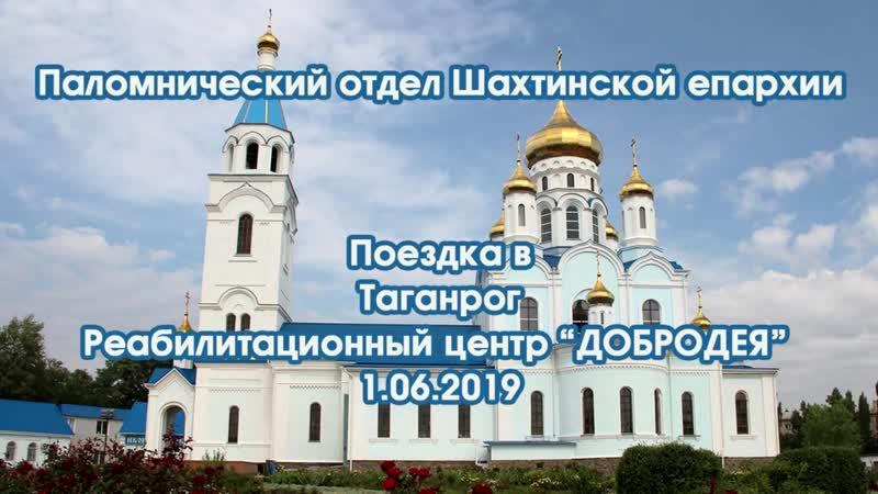 Благотворительная поездка-Таганрог 1.06.2019
