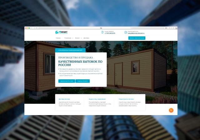 Сайт строительной компании Бытовка Ру