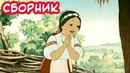Сборник Советских мультиков. Золотая коллекция Лучшие советские мультфильмы 1 часть
