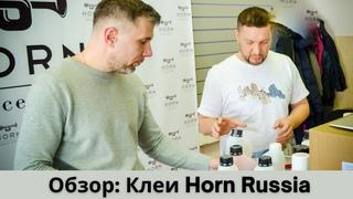 Химия Horn. Рассказываем подробно про наши клеи и их применение. Продаем Fentac за 585 рублей.