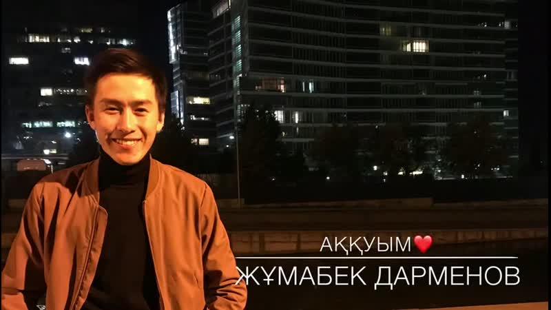Жұмабек Дарменов Аққуым кавер