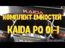 Комплект емкостей Kaida без крышки в общем футляре, арт: PQ 01-1.