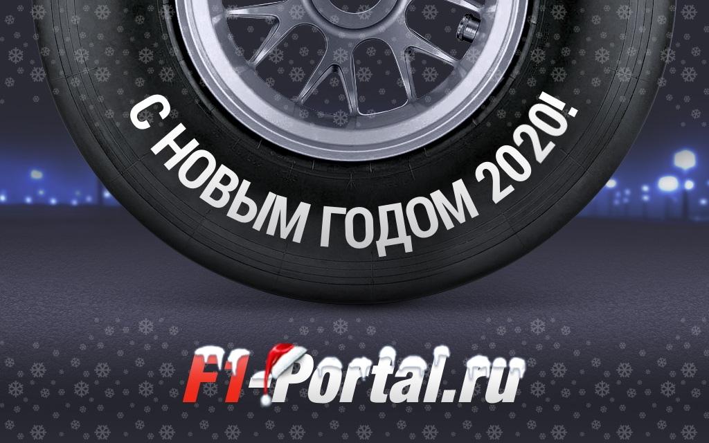 Поздравление с Новым 2020 Годом и Рождеством!