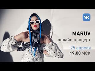 Акустический онлайн-концерт MARUV