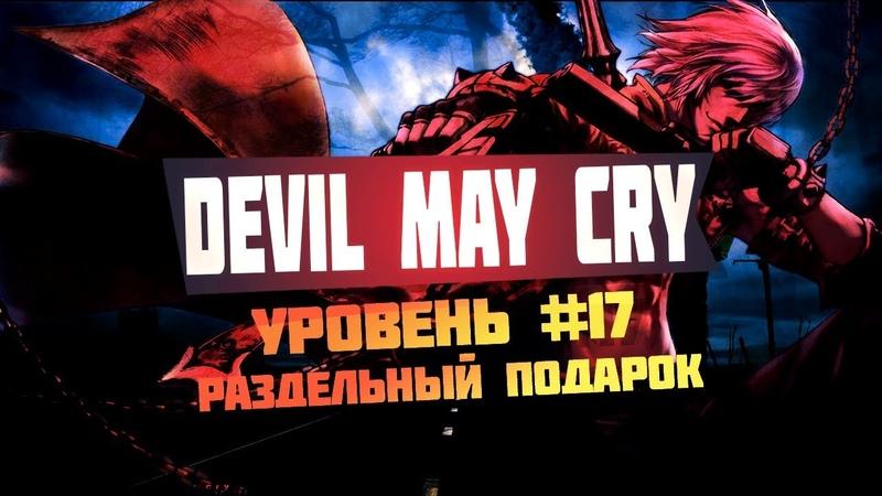 Прохождение игры Devil May Cry Уровень 17 Раздельный подарок
