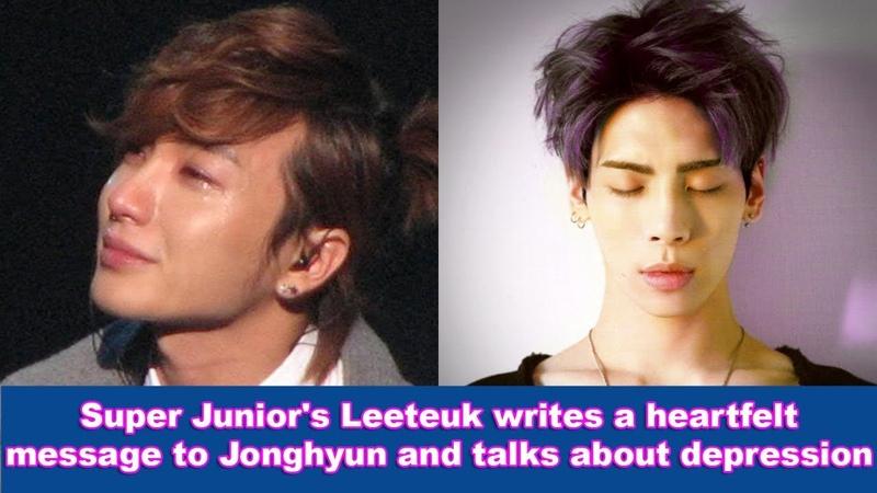 Super Junior's Leeteuk writes a heartfelt message to Jonghyun and talks about depression