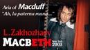Макбет. Ария Макдуфа - Л. Захожаев . Macbeth. Aria of Macduff - L. Zakhozhaev