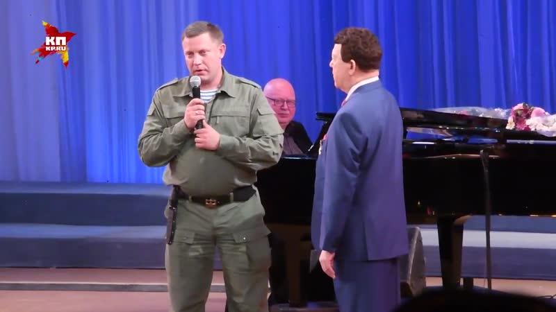 На концерт Иосифа Кобзона в Донецке приехал Александр Захарченко