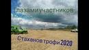 стаханов трофи 2020.глазами участников